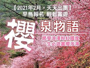 2021櫻泉物語.JPG