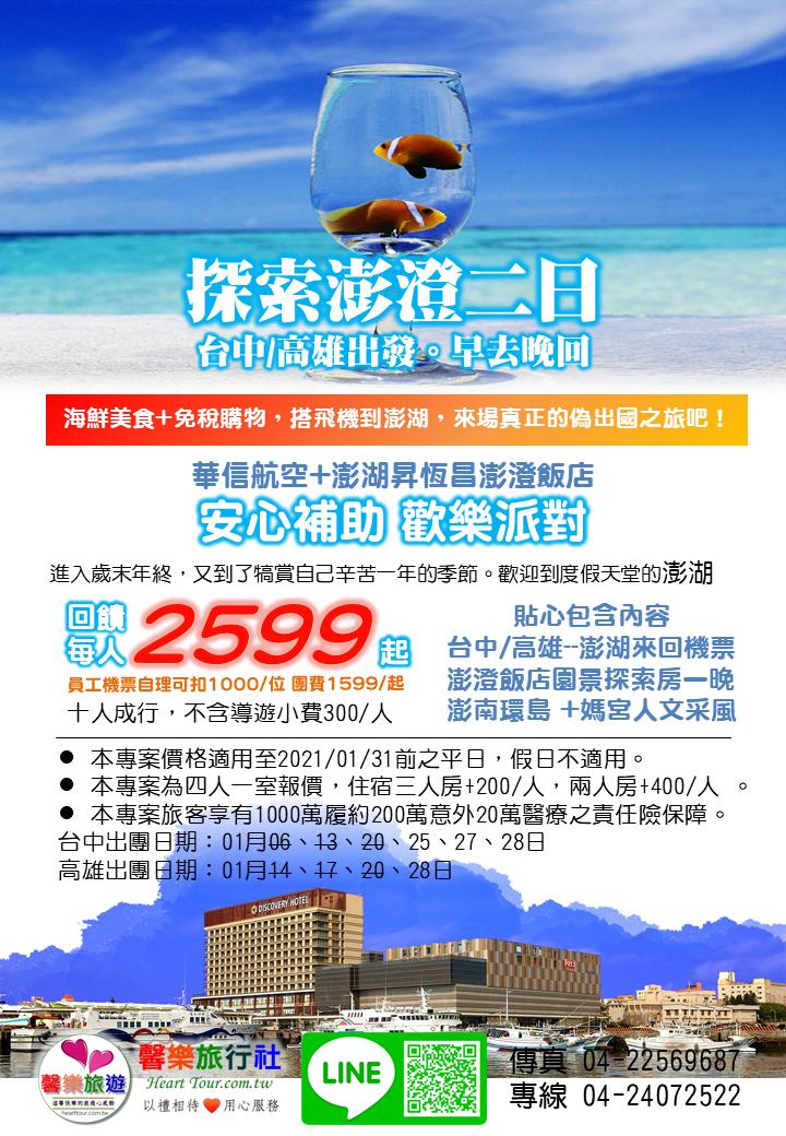 2021探索澎澄二日.PNG