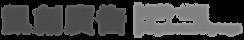 凱創廣告的logo