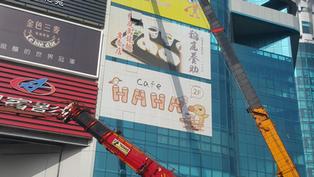 大型外牆招牌製作