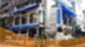 焙福複合式餐飲店歐式造型招牌