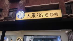 餐飲店廣告招牌_天東86