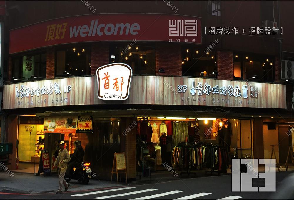 新店區_連鎖烘焙餐廳仿木紋招牌設計+製作+施工+大圖輸出
