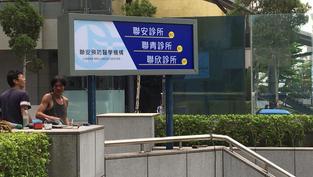 健檢中心廣告招牌
