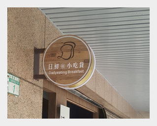 造型圓招_新北市.jpg