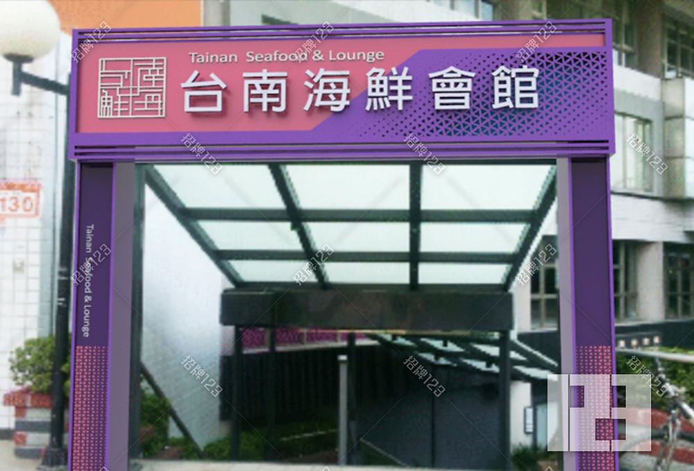 【廣告招牌作品實積參考】台南市_海鮮餐廳門面招牌設計規劃