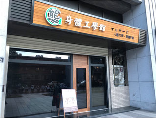 態身體工學館_造型橫招.jpg