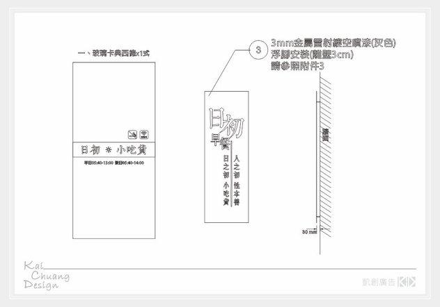 商家門面規劃卡典西德與金屬雷切鏤空示意.jpg