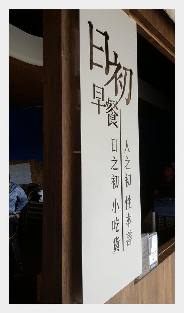 客製化金屬雷射鏤空招牌_新北市樹林.jpg