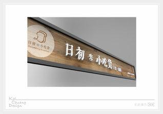 橫招設計規劃仿木紋招牌浮腳立體字3D.jpg