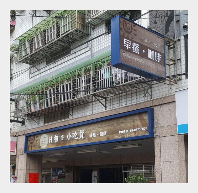 客製化招牌規劃中空板輸出木紋招牌.jpg