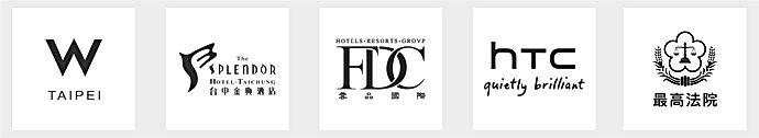 合作品牌:whotel飯店,台中金典酒店,雲朗飯店集團,宏達電HTC,台灣最高法院