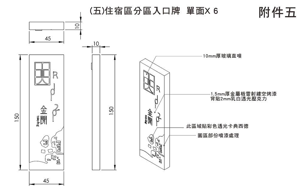 園區房號指引系統設計圖
