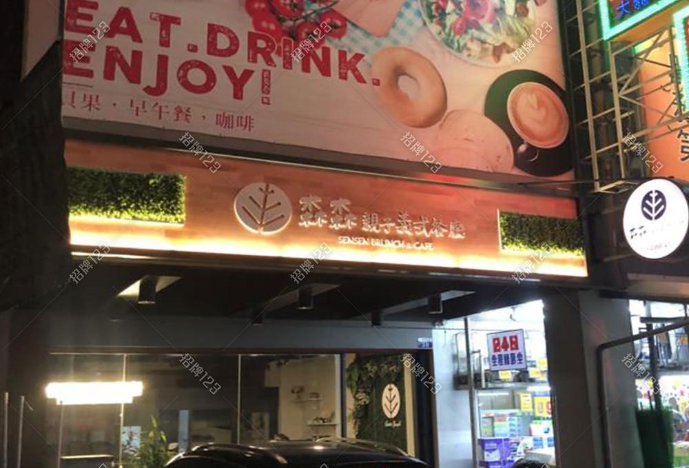 【作品實積】台中市_義式親子餐廳招牌設計製作施工,led洗牆燈+仿花草招牌
