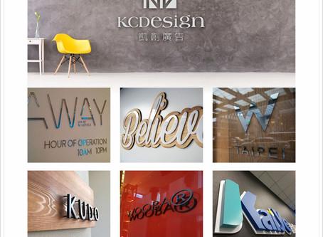 凱創廣告【招牌123+設計GO】室內招牌 + 設計生產KCDesign
