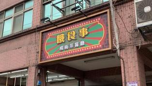 餓食事~懷舊風廣告招牌