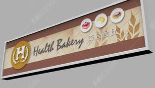 麵包店招牌設計圖