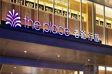 飯店戶外發光字招牌