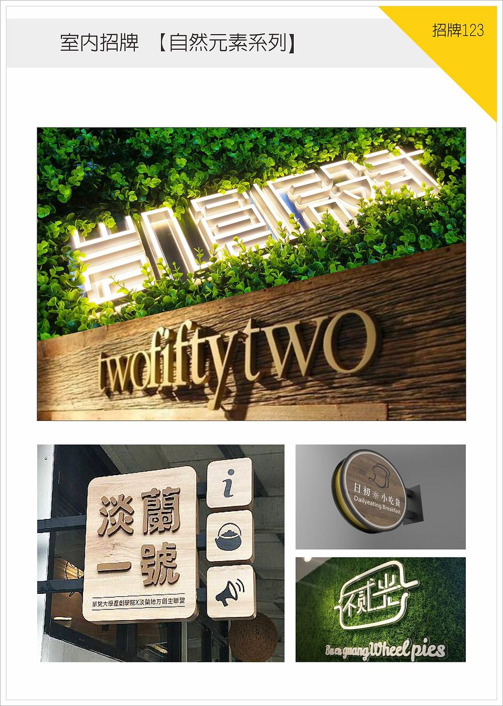 室內立體字招牌樣式設計