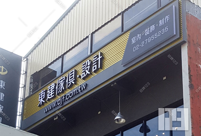 【作品實積】南港區_家具設計招牌 + 立體發光字招牌 + 壓克力背暈光 + 規劃+施工