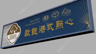 台北餐廳招牌設計圖