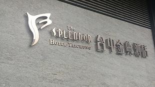台中金典酒店門面招牌