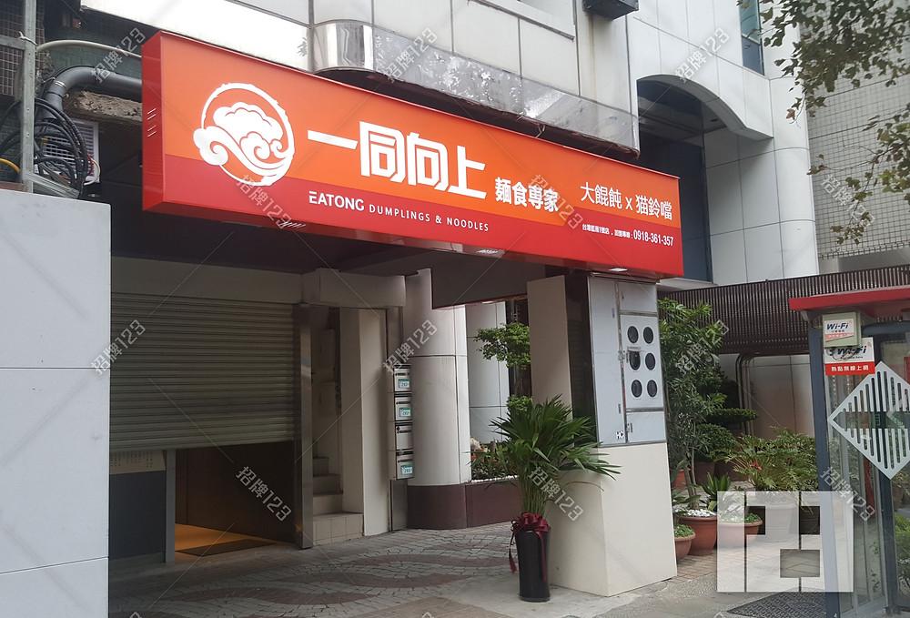 【作品實積】台北市_大安區_速食店招牌 + 抗颱廣告招牌製作 + 設計 + 規劃+施工