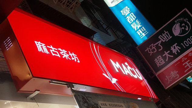2017128 麻古茶坊(永吉店)_171215_0021.jpg