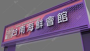 台南海鮮會館招牌設計圖
