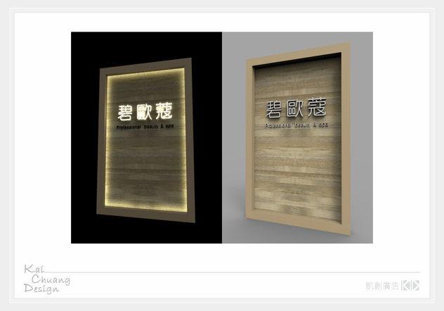 牆面門面立體發光迷你自日間夜間規劃.jpg