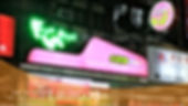 造型特殊招牌燈箱設計