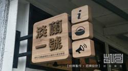 木頭小招牌設計製作
