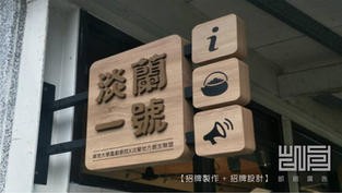 Small wooden signboard