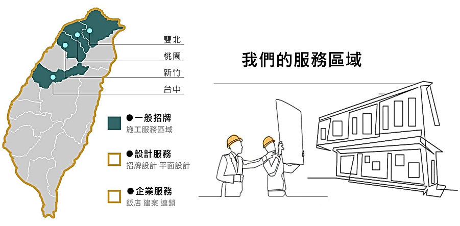 服務區域圖.jpg