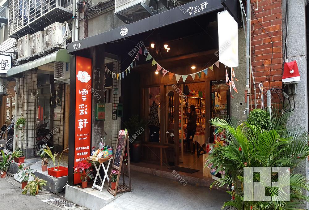 台北市_萬華區_日式風中空板立柱招牌 + 招牌板面設計