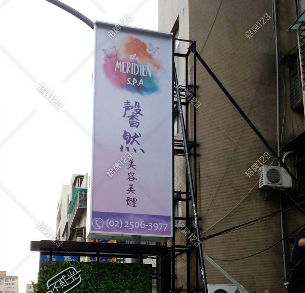 【招牌製作】台北市大安區_美容業_中空板平面招牌