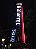 歐悅汽車旅館