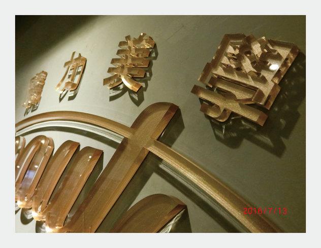 室內招牌設計規劃壓克立立體字背噴漆.jpg