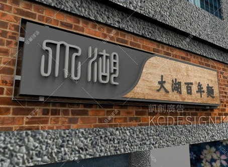 凱創廣告【招牌123+設計GO】台東老街招牌新設計 添加新風情(KCDesign)