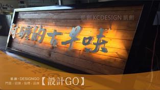 三峽阿嬤古早味餐廳複古風招牌設計
