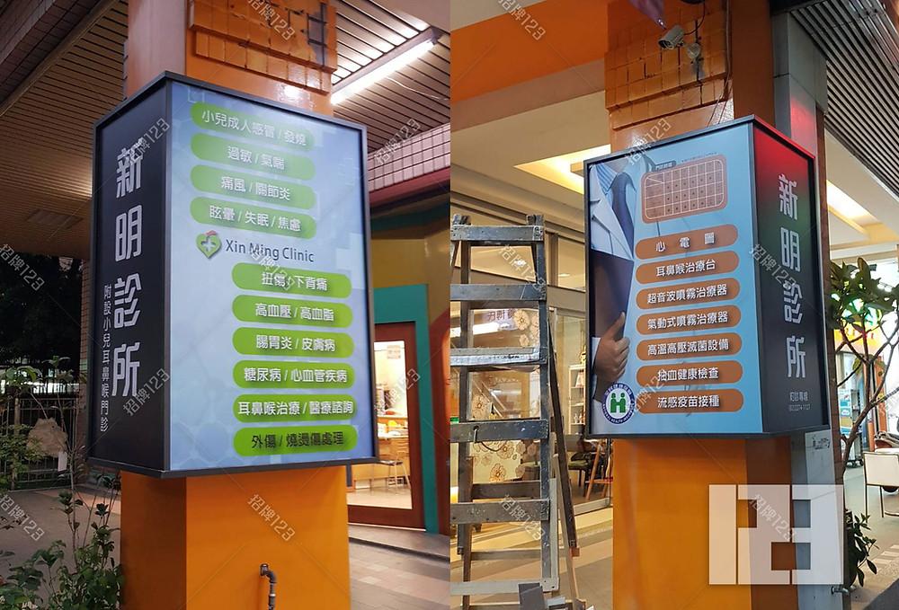 新北市_診所中空板柱體燈箱招牌 + logo設計 + 招牌板面設計