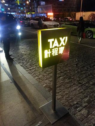 W TAIPEI_飯店_造型指標_造型燈箱_設計.jpg