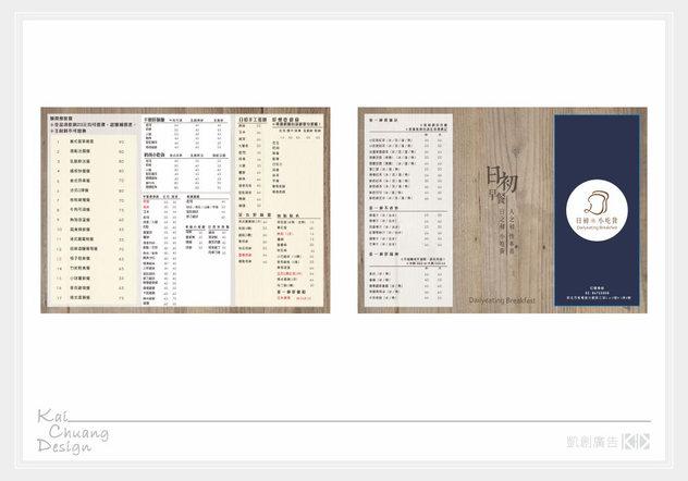 平面設計點餐菜單設計.jpg