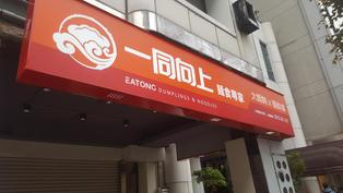 一同向上_連鎖餐廳_台北總店_無接縫橫招