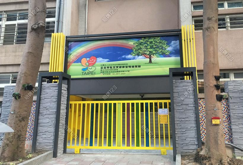 【廣告招牌作品實積參考】天母區_公立幼兒園門面設計+整體規劃造型門面招牌