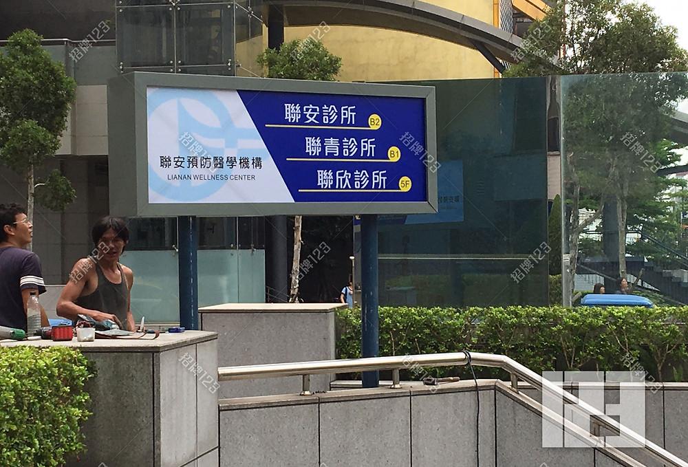 台北市_大安區_診所中空板柱立地招牌  + 招牌板面設計