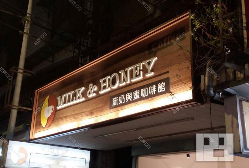 【作品實積】中和區_咖啡廳木頭招牌 + 洗牆燈造型框招牌。