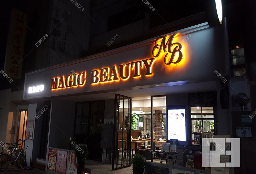 【作品實積】台中市_美容美體中心背發光立體