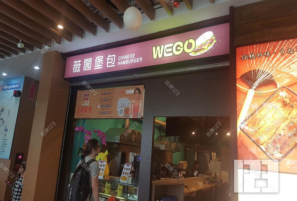 【招牌製作】台北市_北投區_餐廳中空板鋁擠型燈箱 + logo設計 + 招牌板面設計