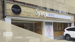碧歐寇SPA木紋底設計的廣告招牌